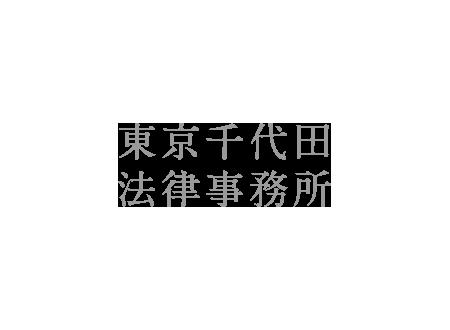 千代田区で弁護士をお探しなら東京千代田法律事務所