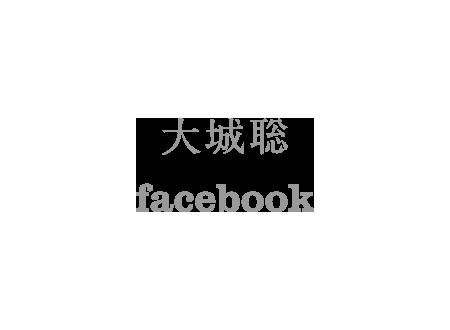大城聡facebook