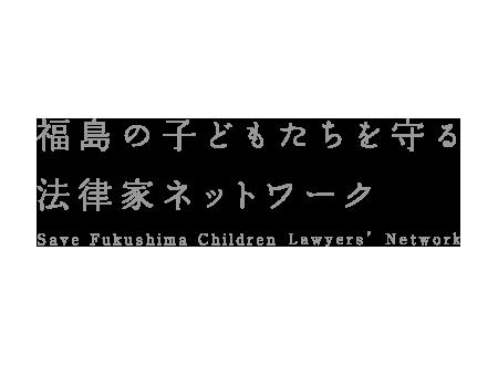 SAFLAN 福島の子どもたちを守る法律家ネットワーク | 福島県からの自主避難における賠償など法的支援